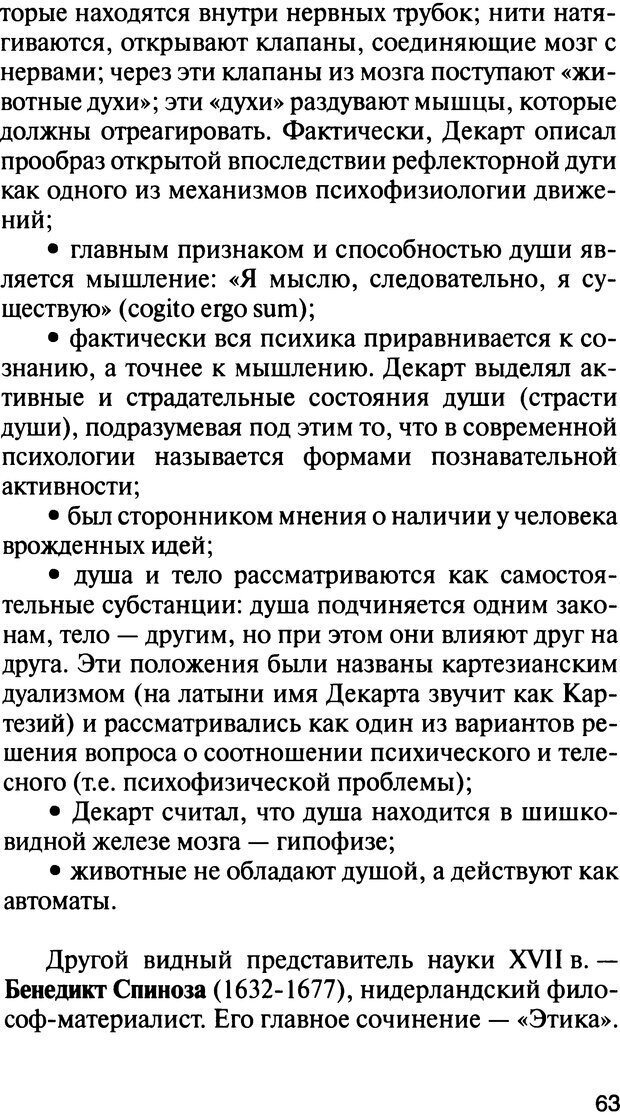 DJVU. История психологии. Абдурахманов Р. А. Страница 63. Читать онлайн