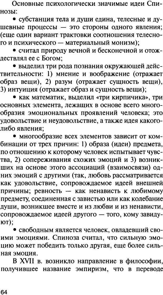 DJVU. История психологии. Абдурахманов Р. А. Страница 64. Читать онлайн