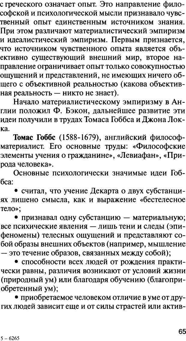 DJVU. История психологии. Абдурахманов Р. А. Страница 65. Читать онлайн