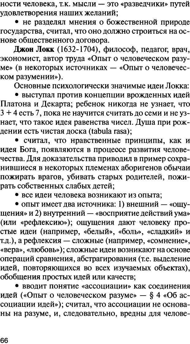 DJVU. История психологии. Абдурахманов Р. А. Страница 66. Читать онлайн