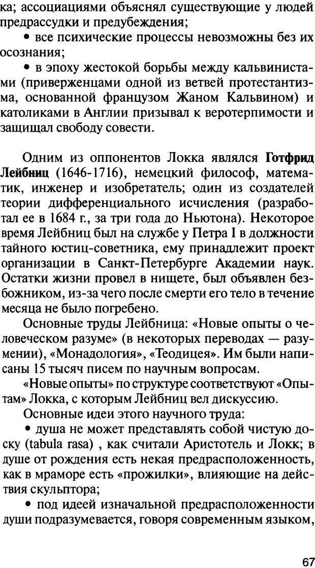DJVU. История психологии. Абдурахманов Р. А. Страница 67. Читать онлайн