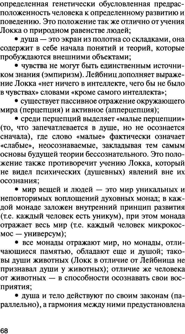 DJVU. История психологии. Абдурахманов Р. А. Страница 68. Читать онлайн
