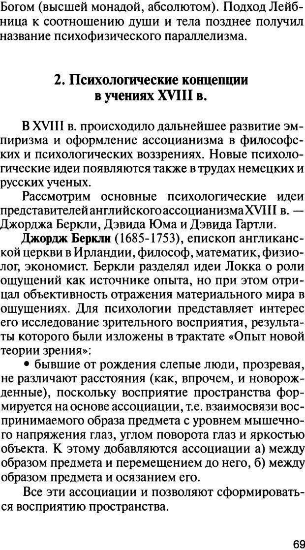 DJVU. История психологии. Абдурахманов Р. А. Страница 69. Читать онлайн