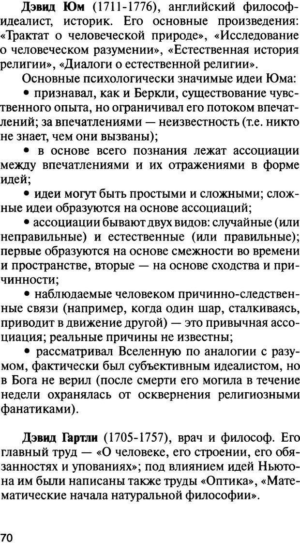 DJVU. История психологии. Абдурахманов Р. А. Страница 70. Читать онлайн