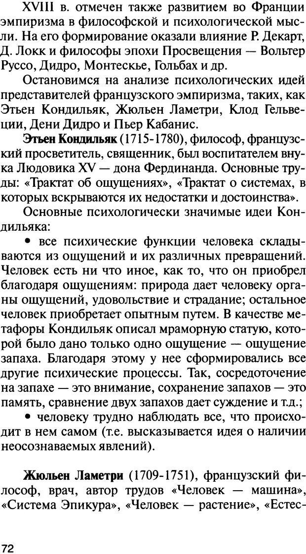 DJVU. История психологии. Абдурахманов Р. А. Страница 72. Читать онлайн