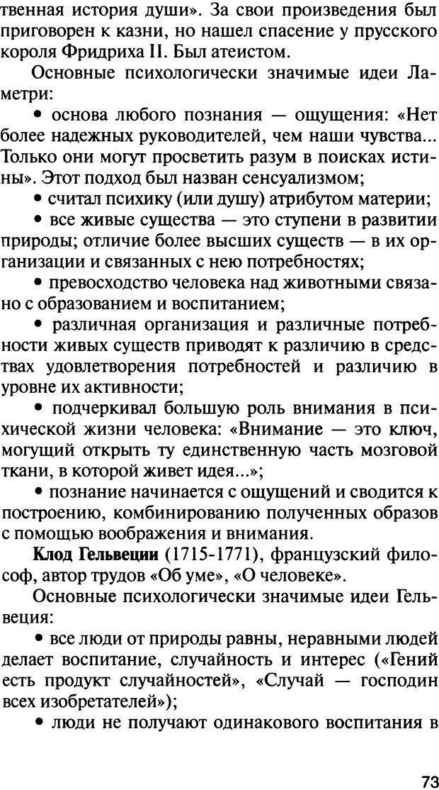 DJVU. История психологии. Абдурахманов Р. А. Страница 73. Читать онлайн