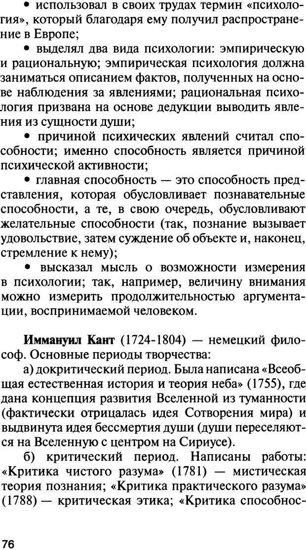 DJVU. История психологии. Абдурахманов Р. А. Страница 76. Читать онлайн