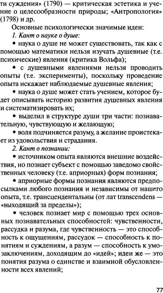 DJVU. История психологии. Абдурахманов Р. А. Страница 77. Читать онлайн