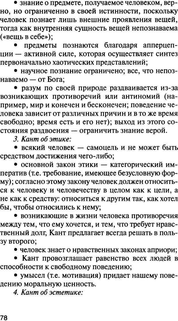 DJVU. История психологии. Абдурахманов Р. А. Страница 78. Читать онлайн