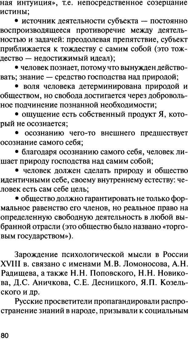 DJVU. История психологии. Абдурахманов Р. А. Страница 80. Читать онлайн