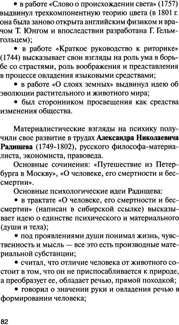 DJVU. История психологии. Абдурахманов Р. А. Страница 82. Читать онлайн