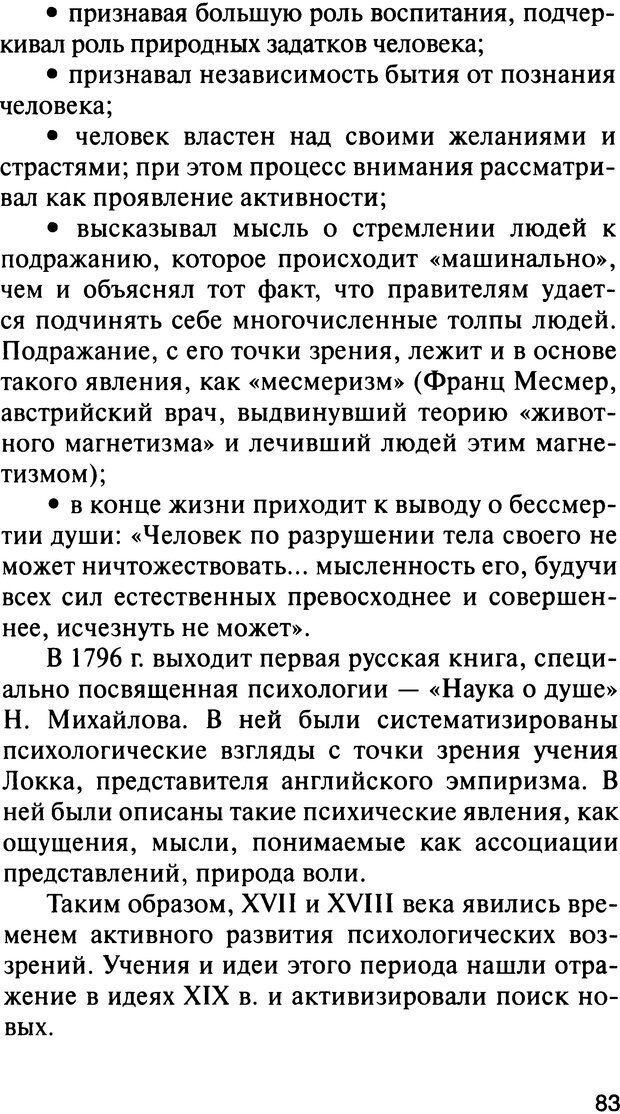 DJVU. История психологии. Абдурахманов Р. А. Страница 83. Читать онлайн