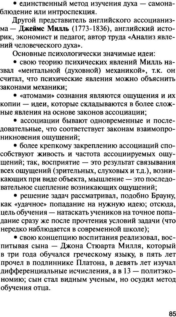 DJVU. История психологии. Абдурахманов Р. А. Страница 85. Читать онлайн