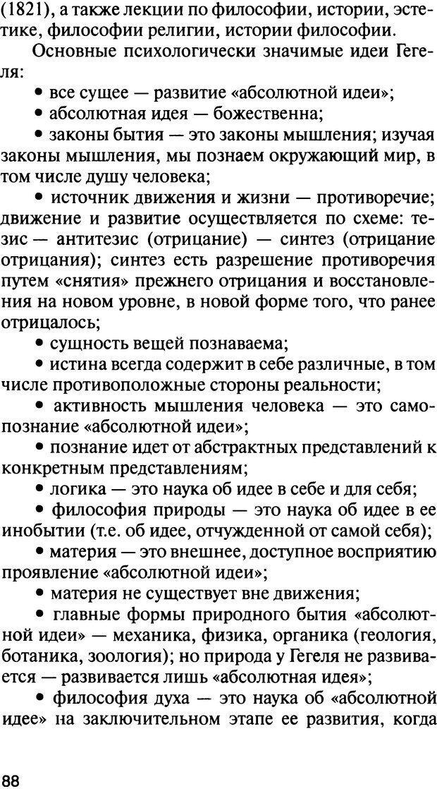 DJVU. История психологии. Абдурахманов Р. А. Страница 88. Читать онлайн