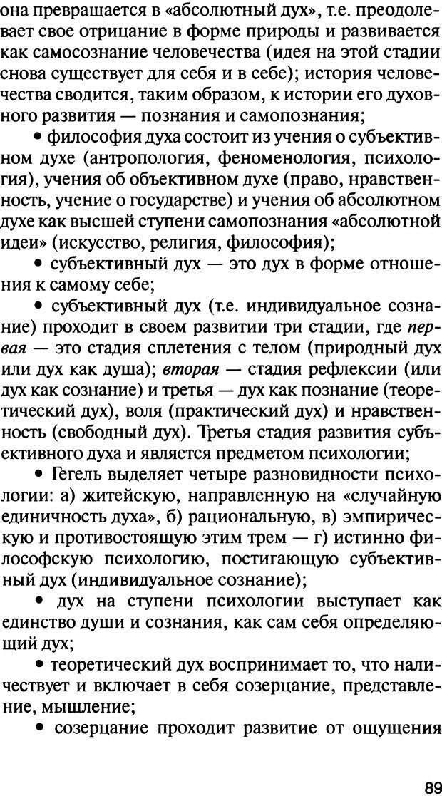 DJVU. История психологии. Абдурахманов Р. А. Страница 89. Читать онлайн