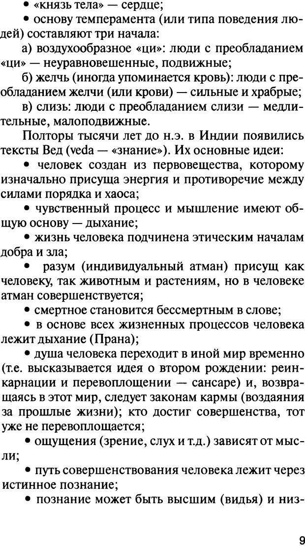 DJVU. История психологии. Абдурахманов Р. А. Страница 9. Читать онлайн