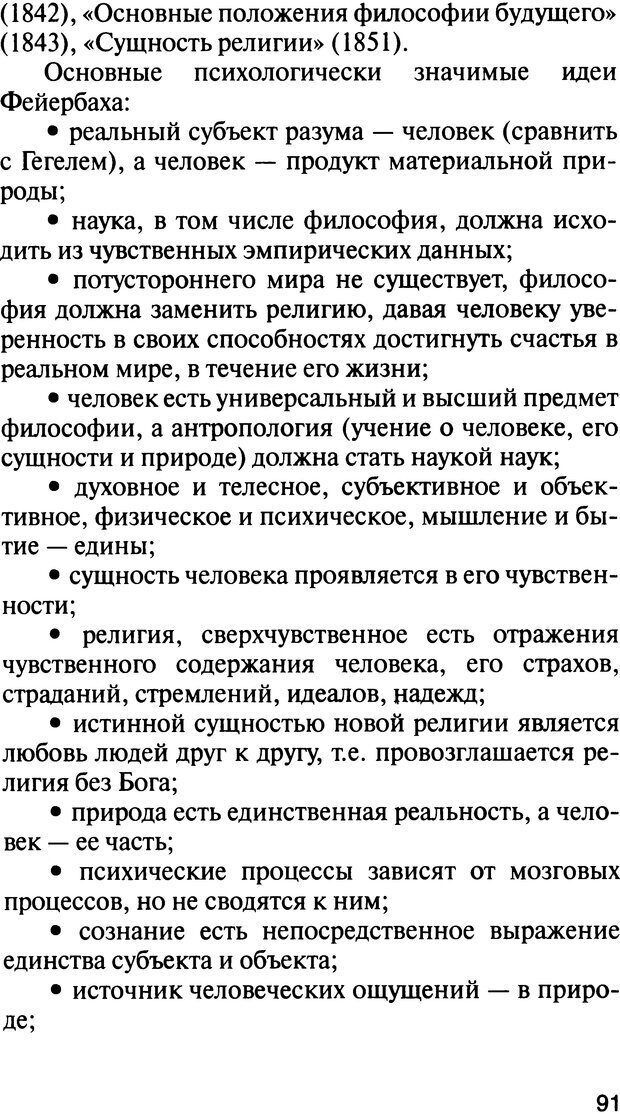 DJVU. История психологии. Абдурахманов Р. А. Страница 91. Читать онлайн