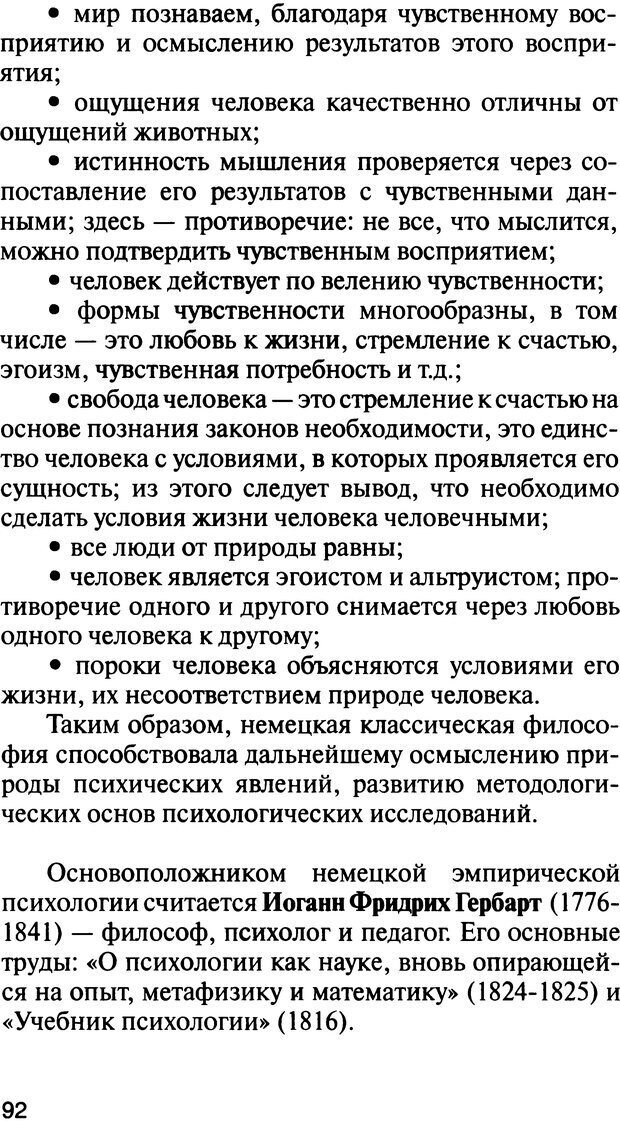DJVU. История психологии. Абдурахманов Р. А. Страница 92. Читать онлайн