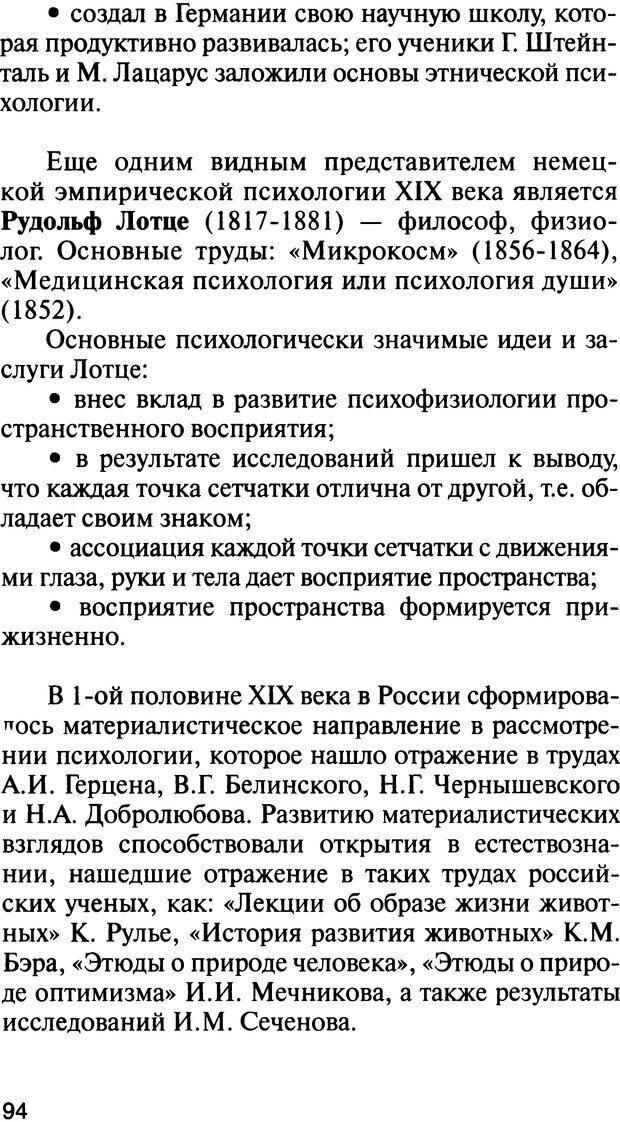 DJVU. История психологии. Абдурахманов Р. А. Страница 94. Читать онлайн