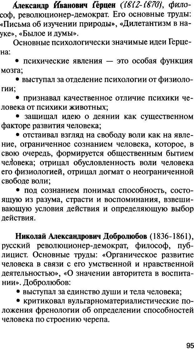 DJVU. История психологии. Абдурахманов Р. А. Страница 95. Читать онлайн
