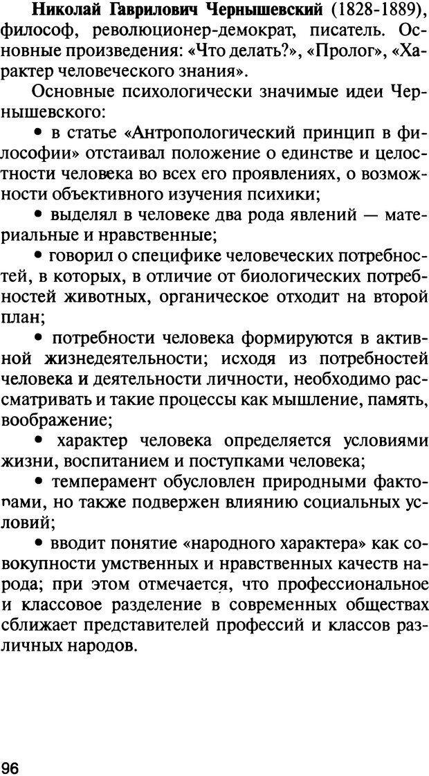 DJVU. История психологии. Абдурахманов Р. А. Страница 96. Читать онлайн