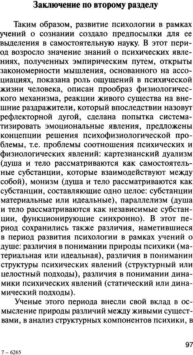 DJVU. История психологии. Абдурахманов Р. А. Страница 97. Читать онлайн