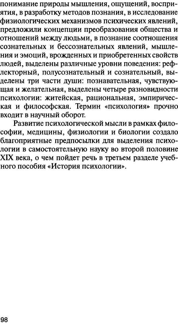 DJVU. История психологии. Абдурахманов Р. А. Страница 98. Читать онлайн