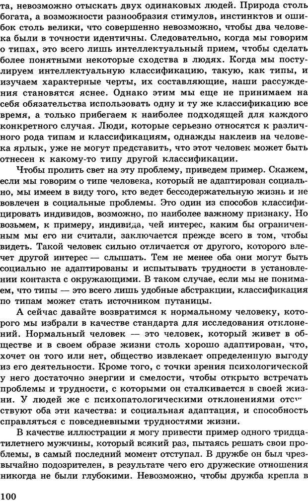 DJVU. Психология индивидуальных различий. Адлер А. Страница 101. Читать онлайн