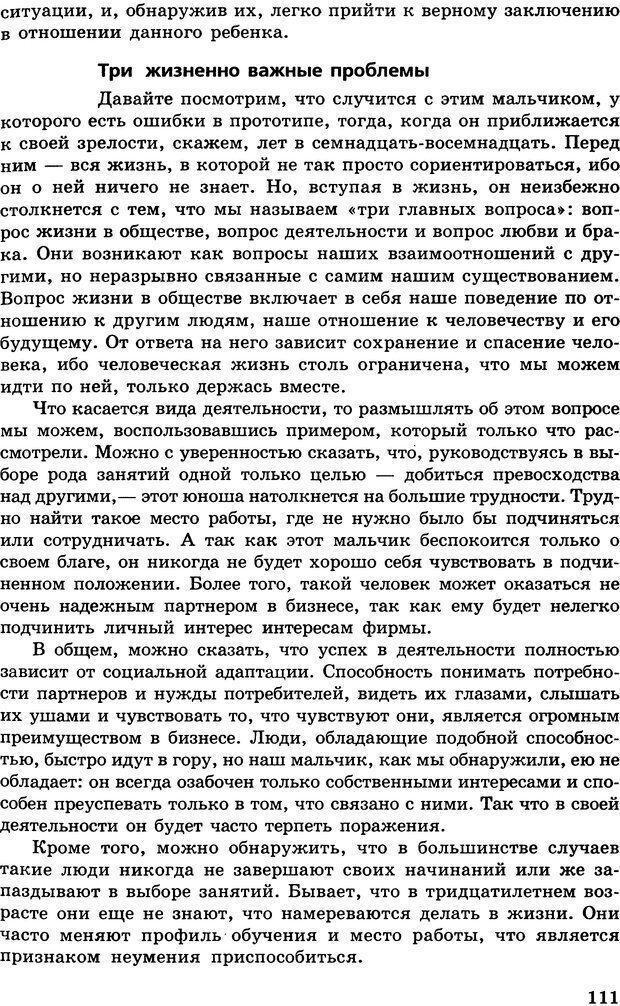 DJVU. Психология индивидуальных различий. Адлер А. Страница 112. Читать онлайн