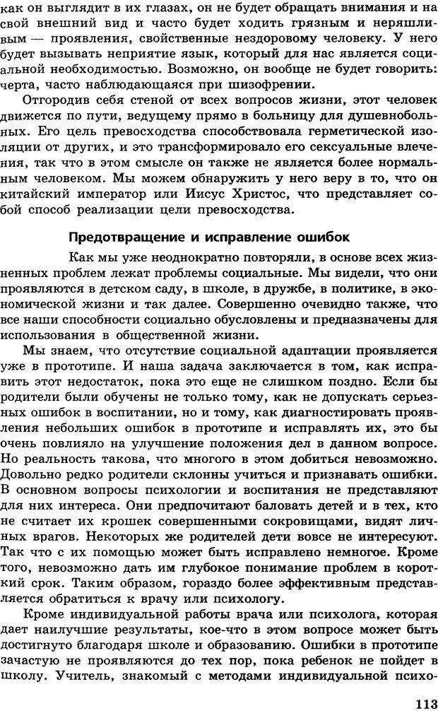 DJVU. Психология индивидуальных различий. Адлер А. Страница 114. Читать онлайн