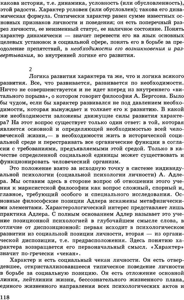 DJVU. Психология индивидуальных различий. Адлер А. Страница 119. Читать онлайн