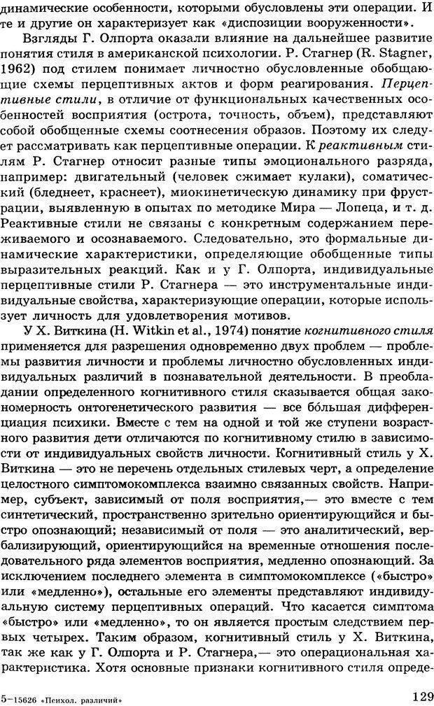 DJVU. Психология индивидуальных различий. Адлер А. Страница 130. Читать онлайн
