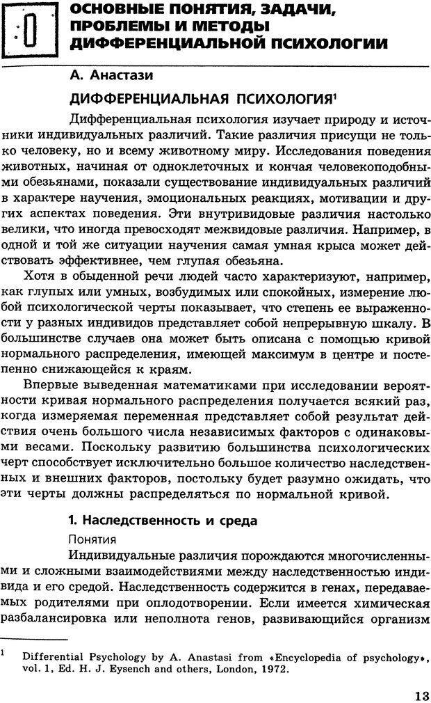 DJVU. Психология индивидуальных различий. Адлер А. Страница 14. Читать онлайн
