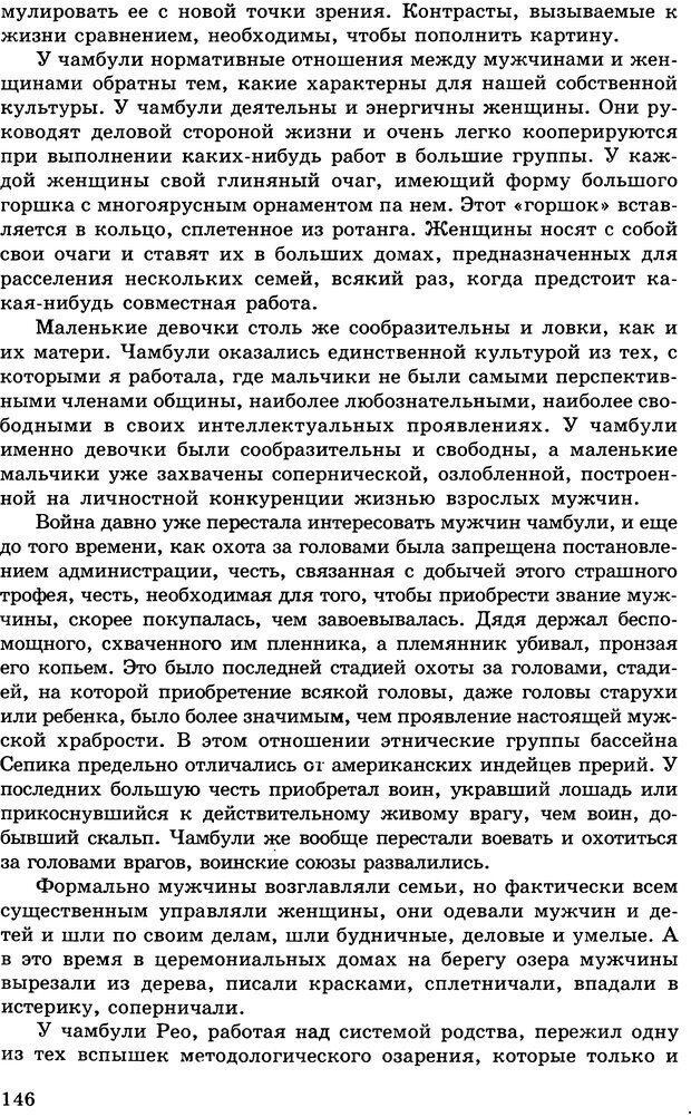 DJVU. Психология индивидуальных различий. Адлер А. Страница 147. Читать онлайн