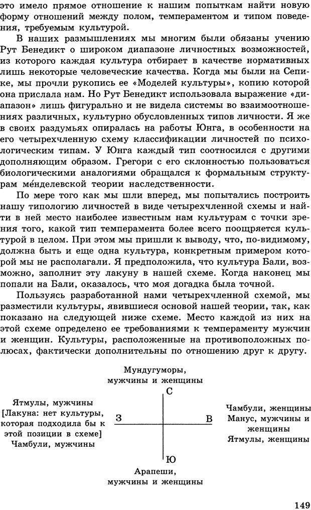DJVU. Психология индивидуальных различий. Адлер А. Страница 150. Читать онлайн