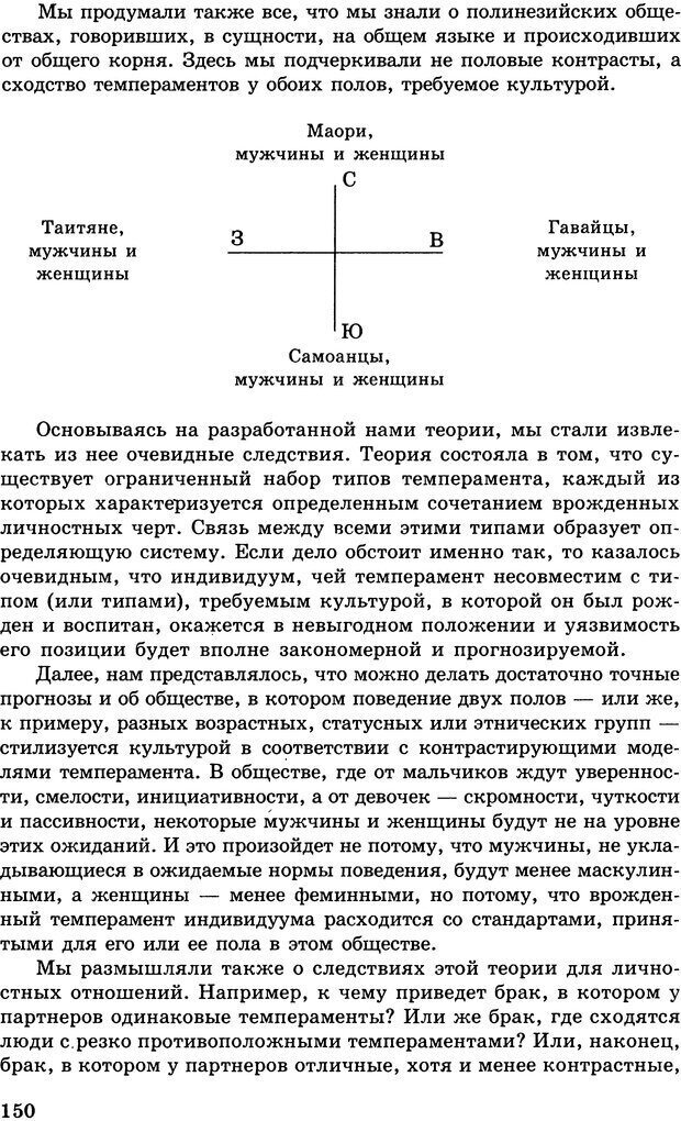 DJVU. Психология индивидуальных различий. Адлер А. Страница 151. Читать онлайн