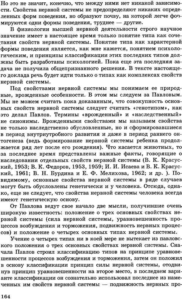 DJVU. Психология индивидуальных различий. Адлер А. Страница 165. Читать онлайн