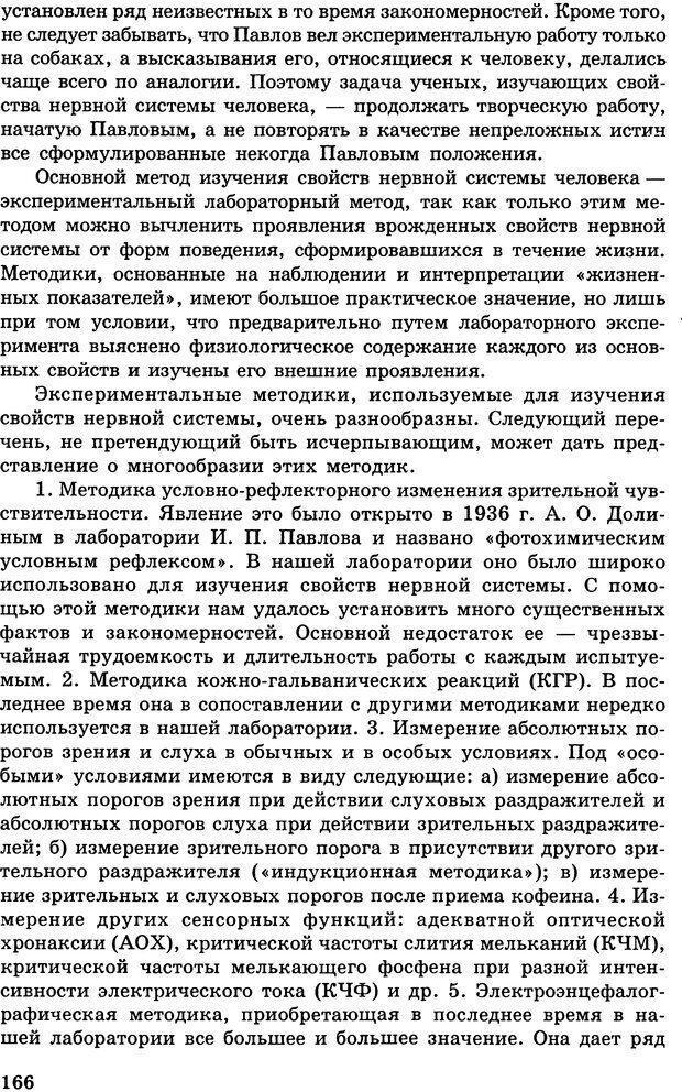 DJVU. Психология индивидуальных различий. Адлер А. Страница 167. Читать онлайн