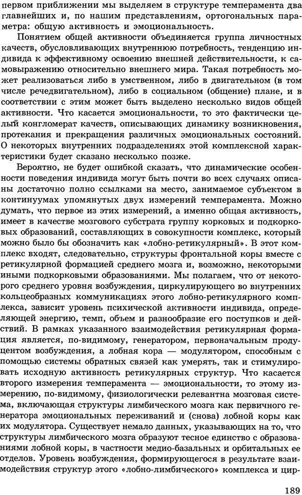 DJVU. Психология индивидуальных различий. Адлер А. Страница 190. Читать онлайн
