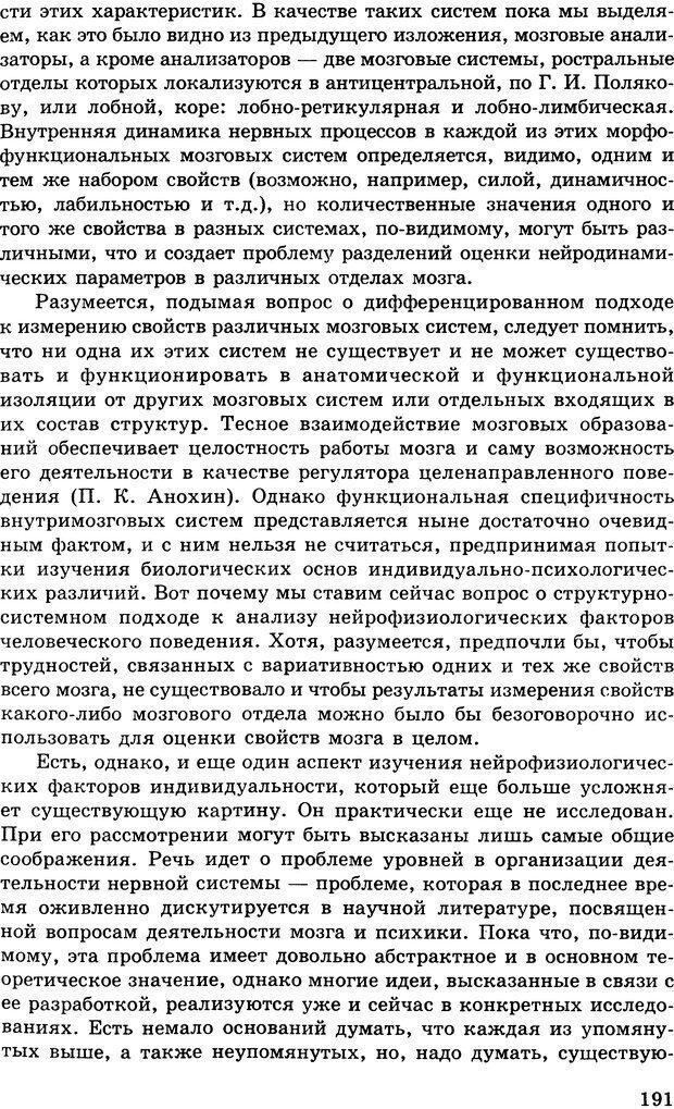 DJVU. Психология индивидуальных различий. Адлер А. Страница 192. Читать онлайн