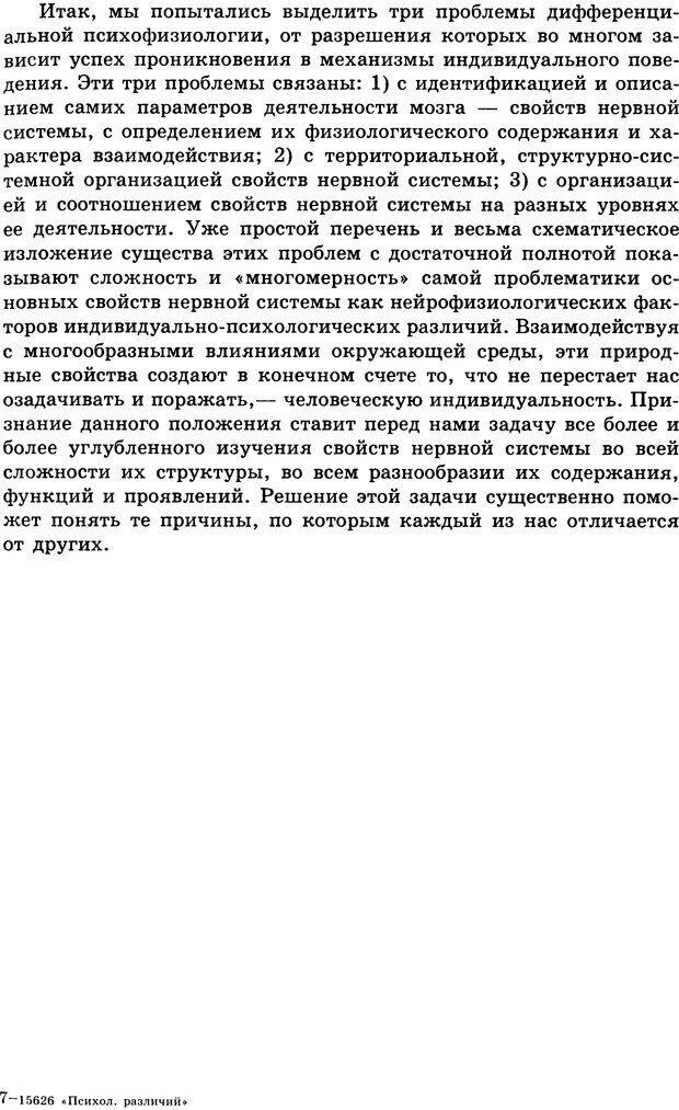 DJVU. Психология индивидуальных различий. Адлер А. Страница 194. Читать онлайн