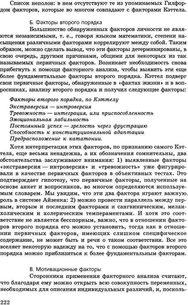 DJVU. Психология индивидуальных различий. Адлер А. Страница 223. Читать онлайн