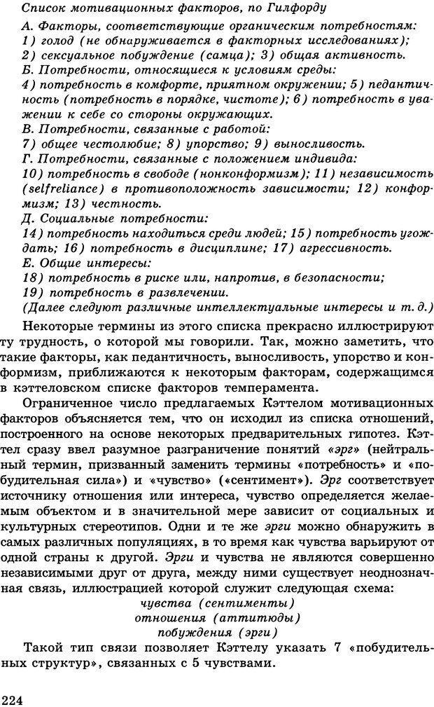 DJVU. Психология индивидуальных различий. Адлер А. Страница 225. Читать онлайн