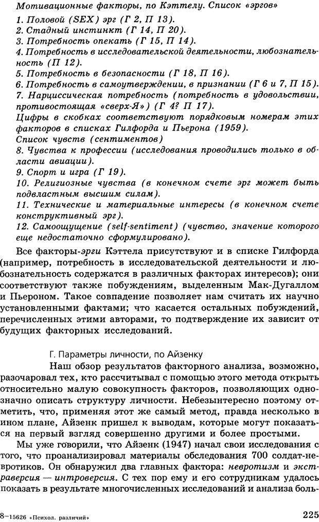 DJVU. Психология индивидуальных различий. Адлер А. Страница 226. Читать онлайн