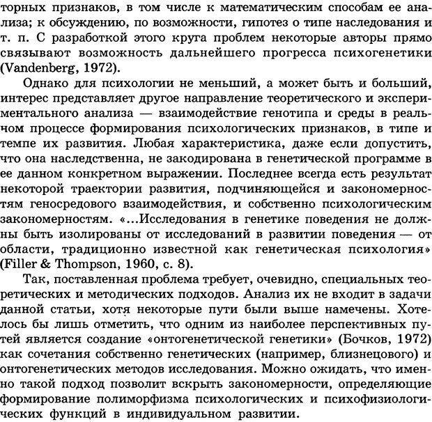 DJVU. Психология индивидуальных различий. Адлер А. Страница 255. Читать онлайн