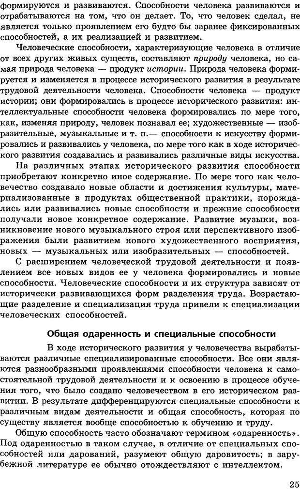 DJVU. Психология индивидуальных различий. Адлер А. Страница 26. Читать онлайн