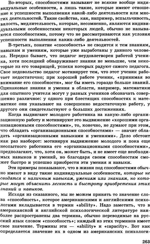 DJVU. Психология индивидуальных различий. Адлер А. Страница 264. Читать онлайн