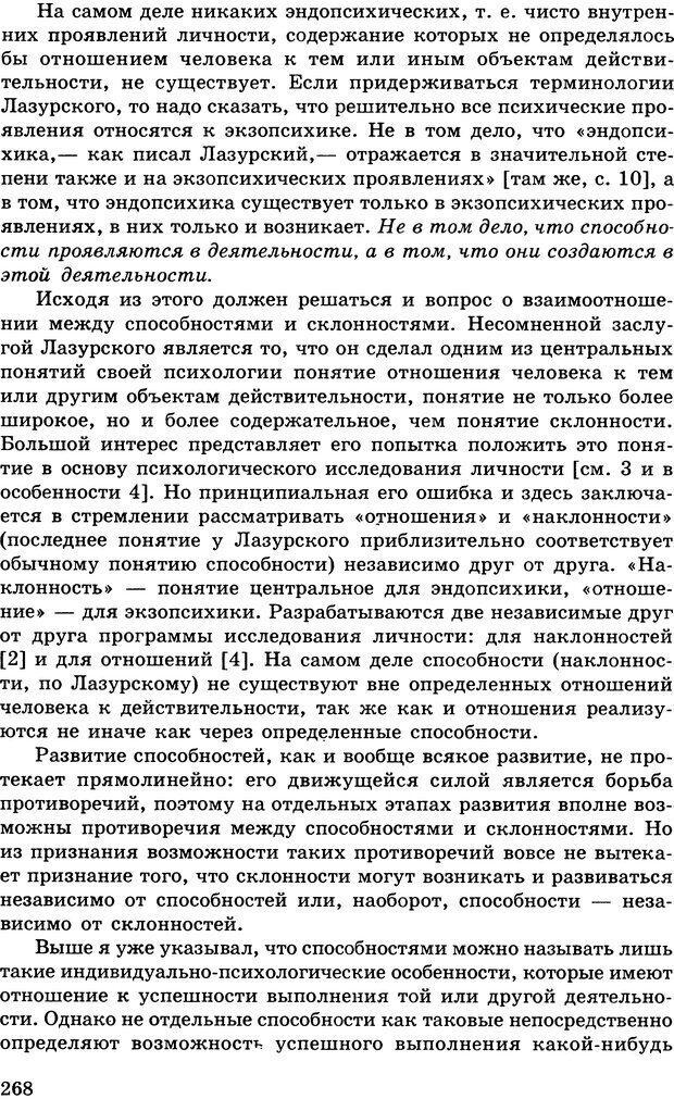 DJVU. Психология индивидуальных различий. Адлер А. Страница 269. Читать онлайн