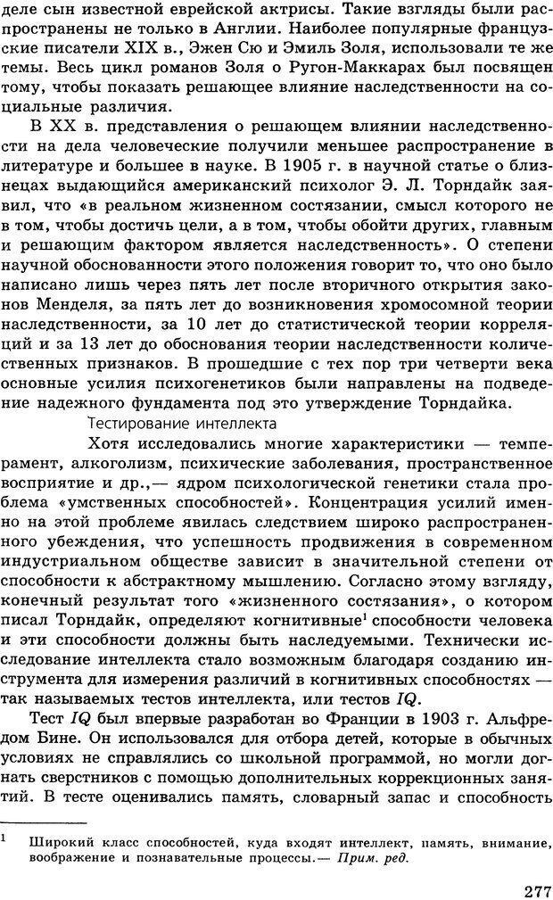 DJVU. Психология индивидуальных различий. Адлер А. Страница 278. Читать онлайн