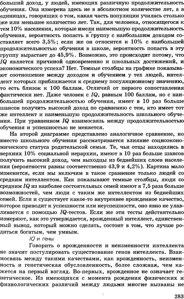 DJVU. Психология индивидуальных различий. Адлер А. Страница 284. Читать онлайн